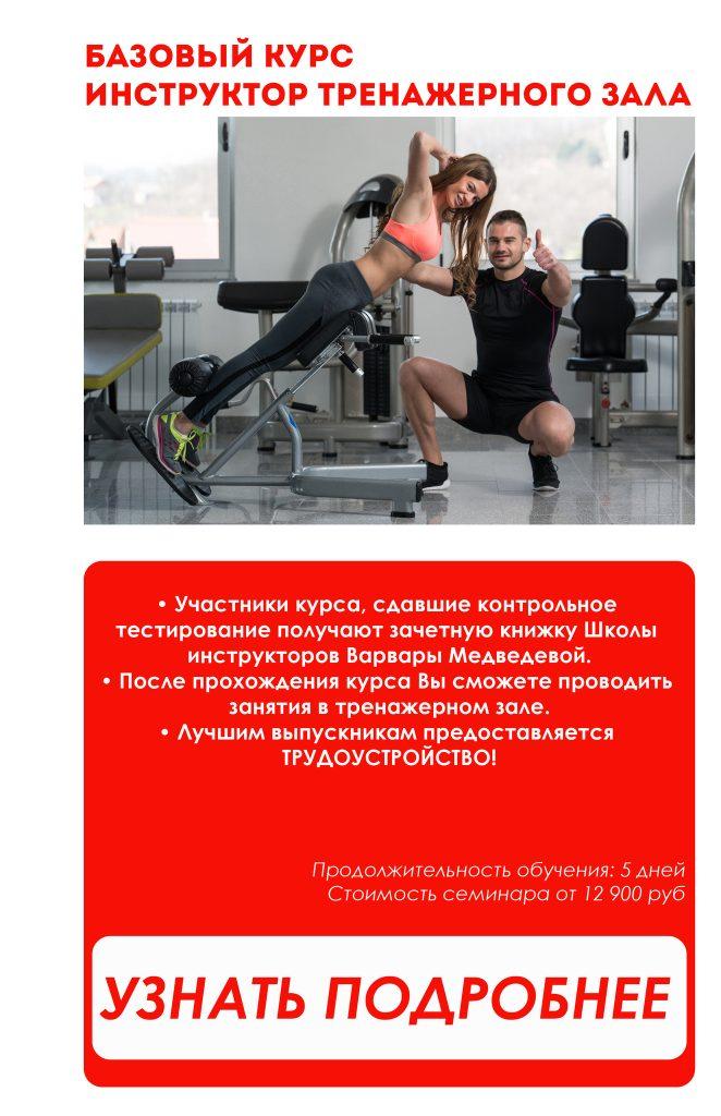 материала что сдавать на фитнес тренера может быть выполнено